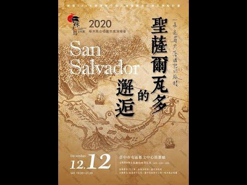 2020啄木鳥合唱團年度演唱會《聖薩爾瓦多的邂逅》_影音連結