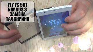 Fly FS501 Nimbus 3 разборка и замена тачскрина (сенсорного стекла)ремонт!!!