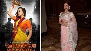 Lulia Vanturs Radha Kyu Gori Main Kyu Kaala Poster Out | Latest Bollywood Movie Gossips 2018