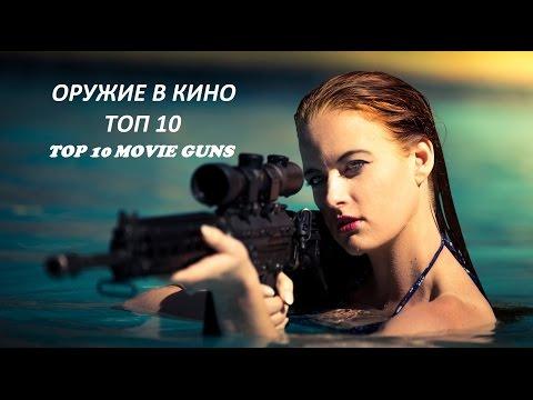 ОРУЖИЕ В КИНО. ТОП 10 / TOP 10 MOVIE GUNS / Что посмотреть