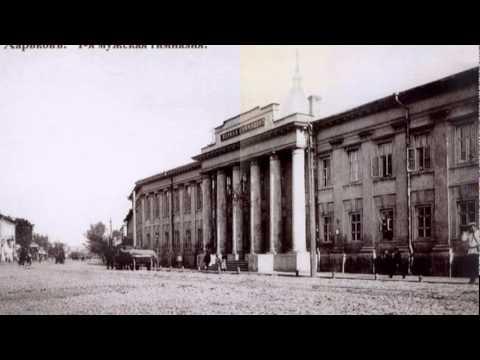 Современный и старый Харьков