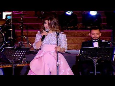Samira Said - Ah Bahebak - Baalbeck Festival | 2017 | سميرة سعيد - آه بحبك - مهرجانات بعلبك الدولية
