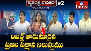 What Happens if the 2019 Elections Lead to a Hung House? | Swatantra Bharatam #2 | hmtv