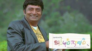 Abhiyum Naanum | Scenes | Prakash Raj apologizes to Ganesh Venkatraman | Pachhai Kaatre Video Song