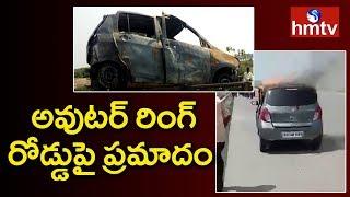 అవుటర్ రింగ్ రోడ్డుపై ప్రమాదం | కారులో చెలరేగిన మంటలు | Hyderabad Outer Ring Road | hmtv