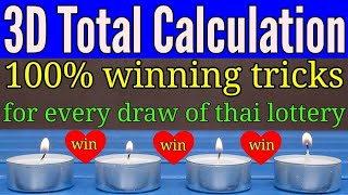 3D Total Calculation | 3up touch/cut total tricks | how to play/win thai lotto | how to make money