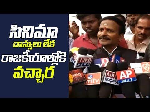 సినిమా చాన్సులు లేక రాజకీయాల్లోకి వచ్చార | Venu Madhav Speech After Nomination | Telugu Trending