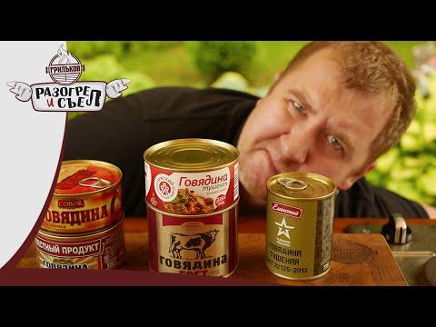 Разогрел и съел: Тушенка (Рейтинг)