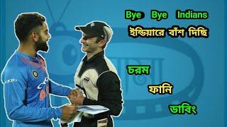 India vs New Zealand Semifinal Match Special Bangla Funny Dubbing | Virat Kohli | Kane Williamson