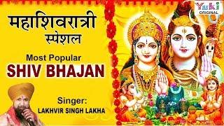महाशिवरात्रि स्पेशल : सबसे सुपरहिट शिव भजन : भोले बाबा के भजन : भोलेनाथ के भजन : शिव शंकर के भजन