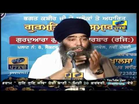 (45) salok kabeer je-Paramjit Singh Khalsa (anandpur sahib wale)