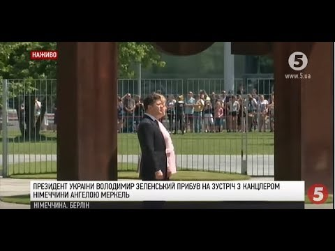 Президент України Володимир Зеленський прибув на зустріч з Ангелою Меркель
