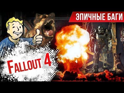 Эпичные баги: Fallout 4