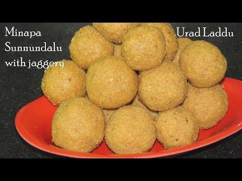 మినప సున్నుండలు బెల్లంతో ఇలా చేసిచూడండి చాలా రుచిగా ఉంటాయి-Minapa Sunnundalu in Telugu-Urad Laddu Re