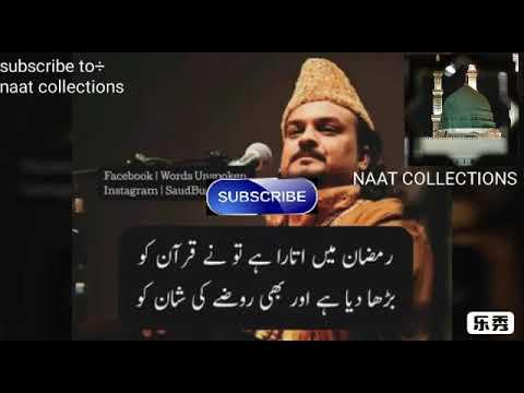 Mera koi nahi hai tere siwa ya rasool Allah|| naat by Amjad sabri|| NAAT COLLECTIONS