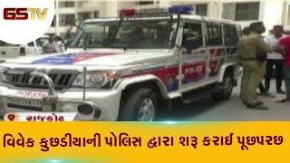 Rajkot : વિવેક કુછડીયાની પોલિસ દ્વારા શરૂ કરાઈ પૂછપરછ | Gstv Gujarati News