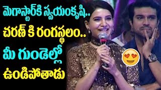 Samantha Superb Words About Ram Charan | Rangasthalam Pre Release Event | Sukumar | Top Telugu Media