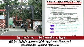 ஜெயலலிதா கைரேகை விவகாரம் | Jayalalithaa hospital