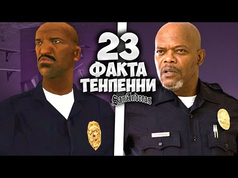 23 ФАКТА О ТЕНПЕННИ В GTA SAN ANDREAS !!!