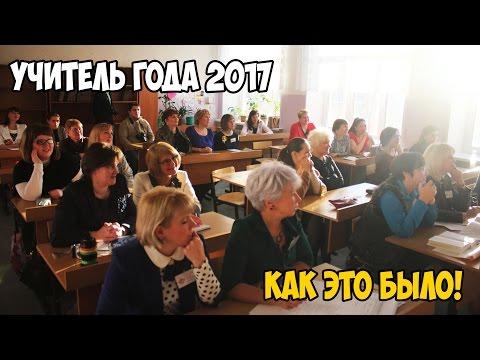 Конкурсы учителей на 2017 год