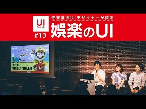 UI Crunch #13 娯楽のUI - by Nintendo - - YouTube (06月11日 09:45 / 342 users)