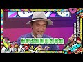 2018.11.09中天綜合台CH36《小明星大跟班》預告 憲哥生日取悅大會!