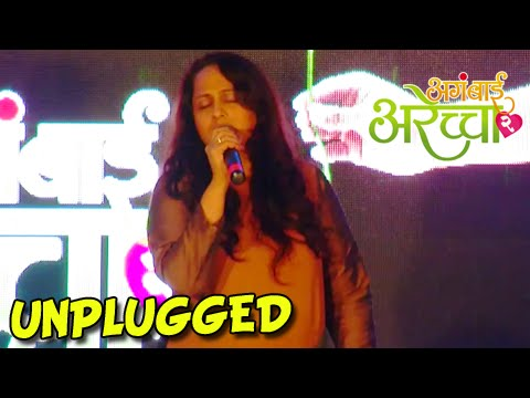Dil Mera - Unplugged by Vaishali Samant - Aga Bai Arechyaa 2 - Marathi Movie