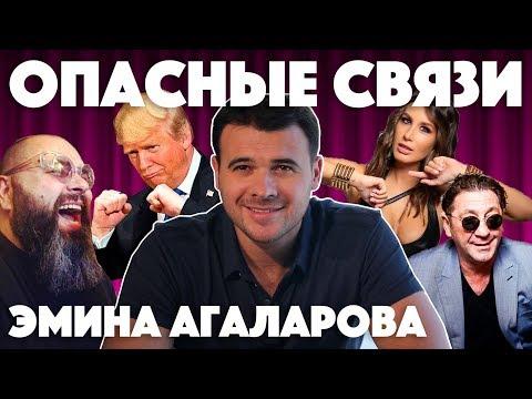 ЭМИН АГАЛАРОВ о Versus-батле с Тимати, Агаларов-тауэр в Москве, бизнесе с Лепсом. Алена, блин! #4