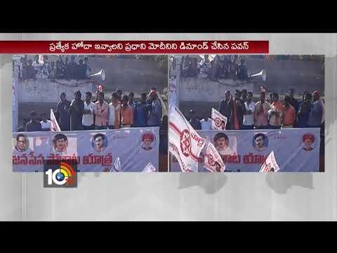 36 సార్లు మాట మార్చిన చంద్రబాబు..| Pawan kalyan Comment On CM Chandrababu | AP | 10TV