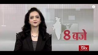 Hindi News Bulletin | हिंदी समाचार बुलेटिन – 15 Dec, 2018 (8 pm)