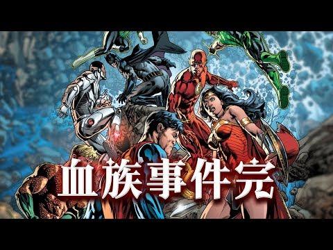扭轉乾坤正義聯盟 重生 毀天滅地的血族事件 完 (Justice League)
