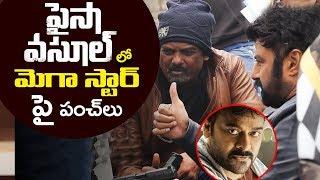 Balakrishna PUNCH Dialogues on Chiranjeevi in Paisa Vasool Movie | Paisa Vasool News