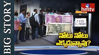 Where Is New 2000 Notes? | No Cash In ATM Centers | Big Story | hmtv