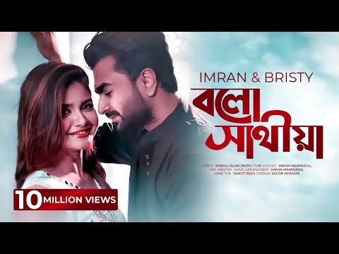 Bolo Sathiya   IMRAN and BRISTY   Bangla new song 2016   Official Video HD  