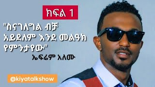 Ephrem Alemu at kiya talk show - Part 1
