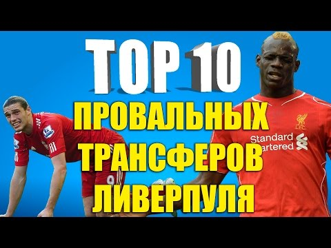 """ТОП 10 провальных трансферов """"Ливерпуля"""""""