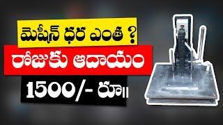 Business ideas in telugu - 15 |రోజుకి 1,500 సంపాదించుకునే బిసినెస్|  steel scrubber paking  mechine
