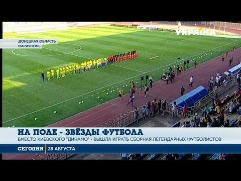Динамо не приехало на игру в Мариуполь