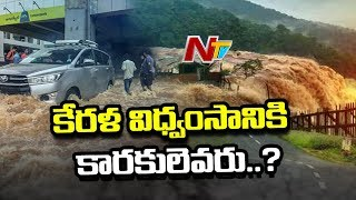 Deforestation And Illegal Quarry Mining Leads To Worst Floods In Kerala History | NTV