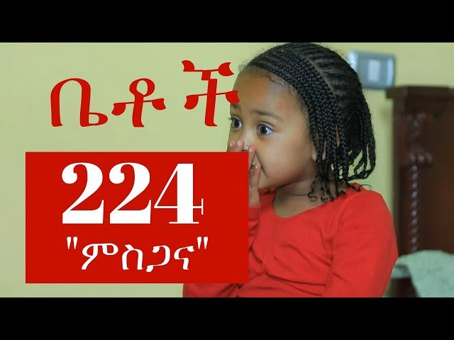 Betoch - Betoch Comedy Ethiopian Series Drama Episode 224