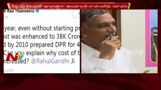 Harish Rao Responds to Rahul Gandhi Comments in Twitter Over Irrigation Projects | NTV
