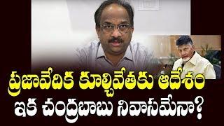 ప్రజావేదిక కూల్చివేతకు ఆదేశం, ఇక చంద్రబాబు నివాసమేనా? YS Jagan Orders Demolition Of Prajavedika||