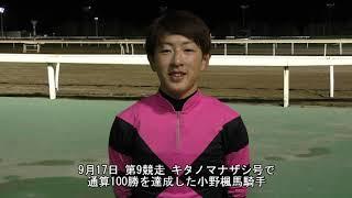20200917小野楓馬騎手100勝