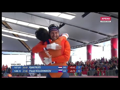 Чемпионат Мира 2019 — Инцелль - Мужчины 1000