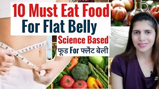 10 Must Have Food for Flat Belly | Daily Diet Tips to lose Belly fat | Science Based | Hindi