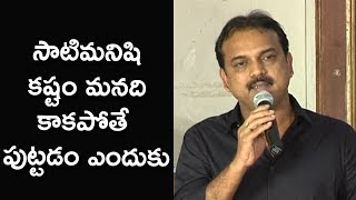 Director Koratala Siva Heart Touching Speech About Life And Money