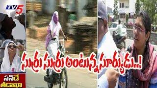 సుర్రుమనిపిస్తున్న సమ్మర్..!  తెలుగు రాష్ట్రాలలో సూర్యుని ప్రతాపం..! | Special Report