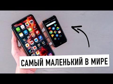 Самый маленький Android смартфон в мире!
