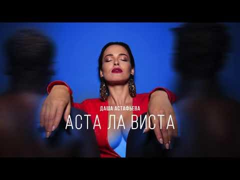 Даша Астафьева - АСТА ЛА ВИСТА (аудио)