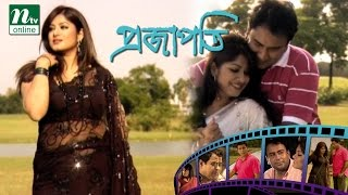 Bangla Movie Projapoti (প্রজাপতি) by Moushumi, Mosharraf Karim, Zahid Hasan l NTV Bangla Movie